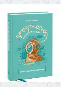 Натали Ратковски Профессия - иллюстратор. Учимся мыслить творчески
