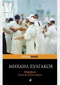 Булгаков Морфий. Записки юного врача