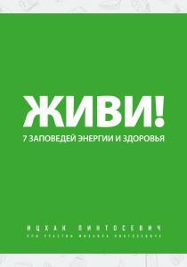 Пинтосевич Живи! 7 заповедей энергии и здоровья