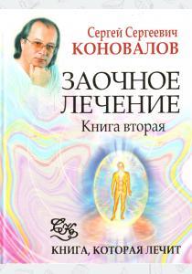 Коновалов Заочное лечение. Книга 2
