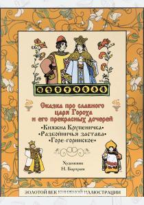 Мамин-Сибиряк Сказка про славного царя Гороха и его прекрасных дочерей