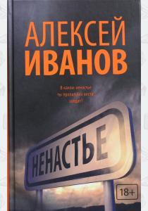 Иванов Ненастье (новый роман!!)