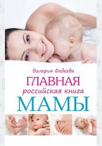 Фадеева Главная российская книга мамы. Беременность. Роды. Первые годы