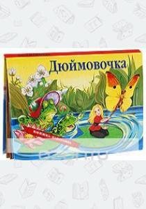 Андерсен Дюймовочка
