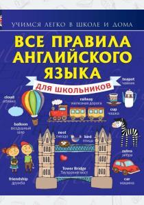 Матвеев Все правила английского языка для школьников