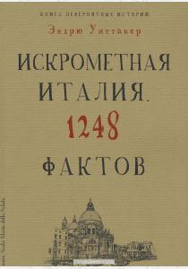 Эндрю Уиттакер Книга невероятных историй. Искрометная Италия. 1248 фактов