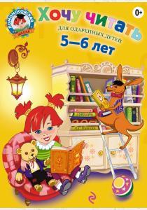 Егупова Хочу читать: для детей 5-6 лет