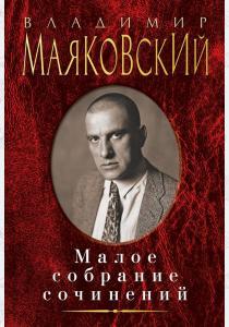 Маяковский Владимир Маяковский. Малое собрание сочинений