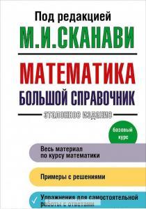 Марк Сканави Математика. Большой справочник
