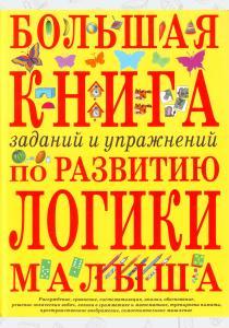 Инна Светлова Большая книга заданий и упражнений по развитию логики малыша