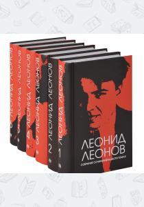 Собрание сочинений (комплект из 6 книг)