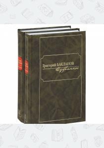 Избранное (комплект из 2 книг)