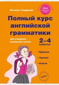 Андреева Полный курс английской грамматики для учащихся насальной школы. 2-4 классы