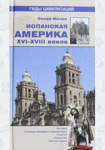 Испанская Америка XVI-XVIII веков (12+)