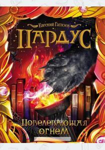 Гаглоев Пардус. Книга 2. Повелевающая огнем