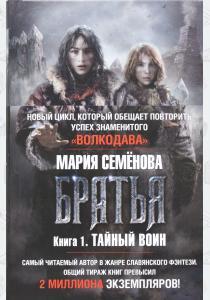 Семенова Братья. Книга 1. Тайный воин