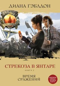 Гэблдон Стрекоза в янтаре. Книга 2. Время сражений