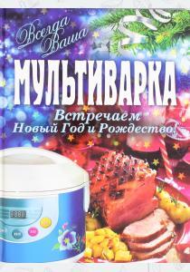 Гаврилова Всегда Ваша Мультиварка. Встречаем Новый Год и Рождество!