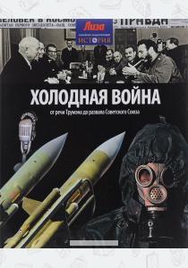 Нил Моррис Холодная война. От речи Трумэна до развала Советского Союза