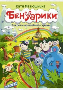 Матюшкина Бенуарики. Секреты волшебной страны