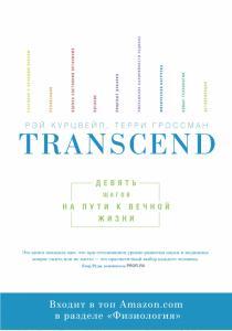 Transcend. Девять шагов на пути к вечной жизни