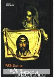 Тайна Туринской Плащаницы