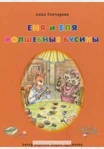 Гончарова Еня и Еля. Волшебные бусины