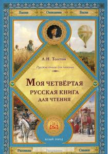 Толстой Моя четвертая русская книга для чтения