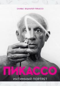 Пикассо. Интимный портрет