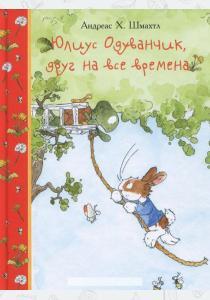Юлиус Одуванчик, друг на все времена