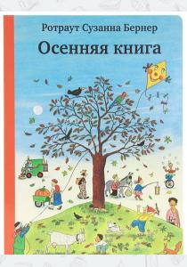 Бернер Осенняя книга