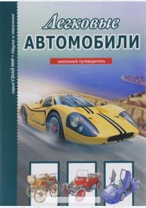 Черненко Легковые автомобили