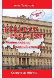 Олег Максимович Хлобустов КГБ СССР 1954-1991. Тайны гибели Великой державы