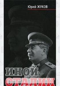 Юрий Николаевич Жуков Иной Сталин