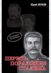 Юрий Николаевич Жуков Первое поражение Сталина