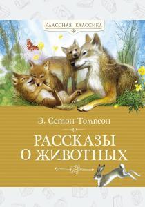 Сетон-Томпсон Рассказы о животных