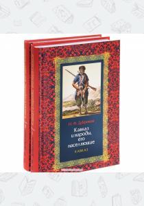 Кавказ и народы, его населяющие. В 2 книгах (комплект)