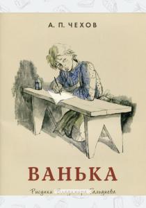 Чехов Ванька