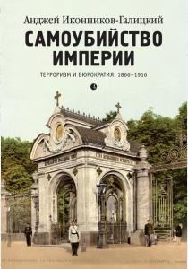 Анджей Иконников-Галицкий Самоубийство империи. Терроризм и бюрократия. 1866-1916