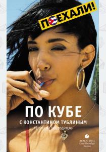 По Кубе с Константином Тублиным