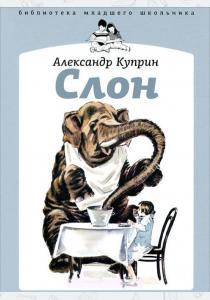 Куприн Слон