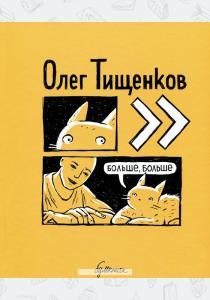 Олег Тищенков Больше, больше
