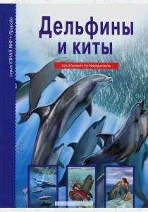 Дунаева Дельфины и киты. Школьный путеводитель