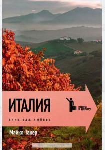 Италия. Вино, еда, любовь