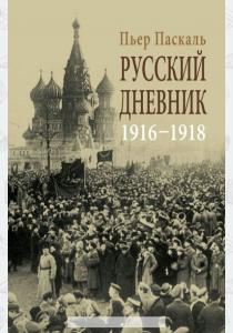 Русский дневник. 1916-1918