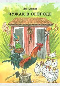 Нурдквист Чужак в огороде