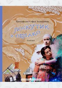 Прокофьева Лоскутик и Облако