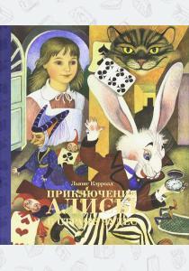 Льюис Кэрролл Приключения Алисы в Стране Чудес