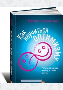 Мартин Селигман Как научиться оптимизму. Измените взгляд на мир и свою жизнь