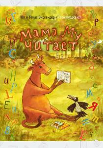 Юя Висландер Мама Му читает